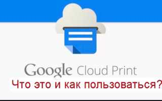 Google Cloud Print: что это за программа и как ее настроить