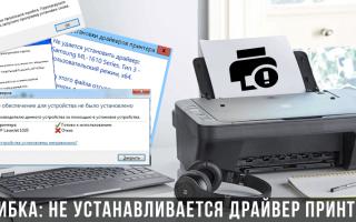 Не устанавливается принтер HP, Canon на Windows 7, 10: почему, что делать