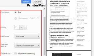 Как распечатать страницу из интернета на принтере