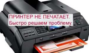 Почему не печатает принтер с компьютера, если он подключен: что делать