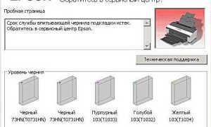 Срок службы впитывающей чернила подкладки принтера заканчивается или истек