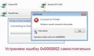 Ошибка 0x00000002 при подключении сетевого принтера