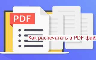 Печать в PDF файл через виртуальный принтер: обзор бесплатных программ