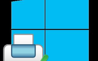 Как установить принтер по умолчанию в Windows 10 или 7