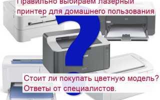 Подскажем, какой лазерный принтер лучше купить для домашнего использования: цветной или черно-белый