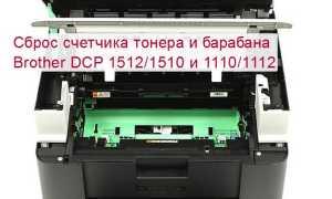 Сброс счетчика тонера Brother DCP 1512r, 1510r, 1110r, 1112r