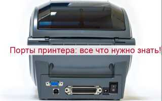 Порт принтера: как узнать имя, какой выбрать при установке
