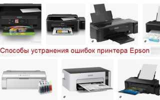 Ошибка принтера Epson е 01 (e01), 000031, 000041 и другие: способы решения