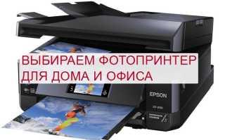 Принтер для печати фотографий: как выбрать, рейтинг лазерных и струйных моделей