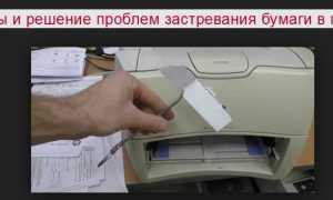 Как вытащить бумагу из принтера, если она застряла: что делать для устранения проблемы