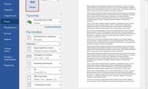 Почему принтер не печатает документ Word