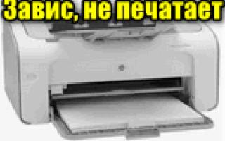 Принтер долго думает перед печатью: почему, что делать