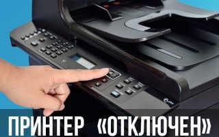 Что делать, если пишет что принтер отключен хотя он включен в Windows 7,8,10