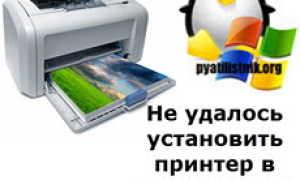 Не существует обработчик печати Windows 7 x64/x32, 10
