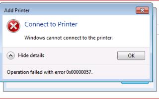 Ошибка 0x00000057 при установке сетевого принтера в Windows 7