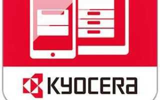 Драйвер Kyocera fs 1025mfp Windows 7,10 для принтера и сканера