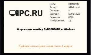 Ошибка 0x000006d9: не удалось сохранить параметры принтера