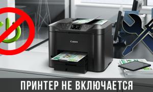 Не включается принтер Epson, Canon, HP или другой