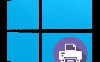 Как подключить и установить принтер на Windows 10