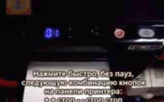 Принтер Самсунг SCX 3200 не печатает и горит красным лампочка