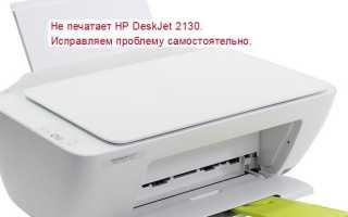 Принтер HP Deskjet 2130 не печатает черным, хотя чернила есть: что делать