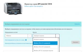 Скачать драйвер для принтера HP laserjet 1010 Windows 7, 10 x64 и x32