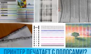 Почему принтер печатает с полосами: что делать и как исправить