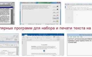 Программы для печати текста на принтере, которые можно скачать бесплатно