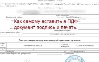 Как вставить печать и подпись в PDF файл: инструкция