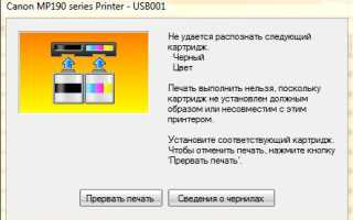 Ошибка е5 (е05) в принтере Canon mp250, mp210 и других: как сбросить