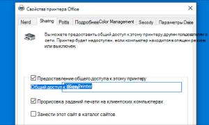 Как подключить сетевой принтер в Windows XP: установка, настройка, общий доступ
