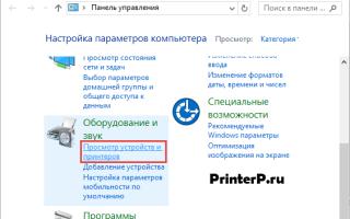 Как установить принтер на компьютер без установочного диска в Windows 7-10
